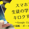 Google Classroomを活用した授業実践!〜スマホで生徒の学びをキロクする!大福帳×ポートフォリオ【画像あり】〜