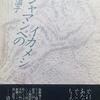 オシャマンベのイカメシ 加藤温子詩集