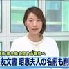安倍総理、安倍昭恵氏の名前を決裁文書から削除。公文書の意味、国会の意味を破壊するもの。総理辞職か?民主主義を初めからやり直すべき。
