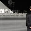 町田新産業創造センター様「生産性向上につながるシステムだ」