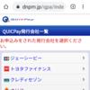 """Orico Card THE POINT""のQUICPayをAndroid端末のメインカードに登録 / 解除する手順"