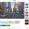 授業で使えるかも?: 世界東京化計画(Wolrdwide Tokyo-lization Project)