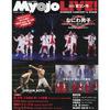 MyojoLIVE!2021夏コン号 予約受付中!