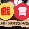 私がClubhouseに反対した理由