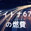 デイトナ675の燃費(1.7万km走行時点)