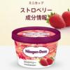 アイスの種類 ラクトアイス・アイスミルク・アイスクリーム・氷菓