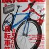 BiCYCLE CLUB企画「荒川ライド」(^^♪