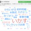 [ICT]Googleフォームとテキストマイニングツールを利用して授業のフィードバックをしてみよう!