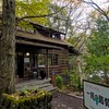 浄月庵(長野県軽井沢町)~つくば市とその周辺の風景写真案内(287)