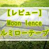Moon Lenceのテーブルが購入前の3倍は満足するほど良かったのでオススメ!