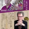 ▪️4月「ホルヘ・カバジェロ」、▪️5月「トーマス・ミュラー=ペリング」ともに九州初来演❗️