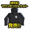 【バスブリゲード】釣りだけではなく普段着でも活躍してくれる「BRGDロゴマウンテンジャケット」発売!