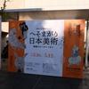 展覧会「へそまがり日本美術」