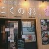 【閉店】にくの彩 むらや 南2条店 / 札幌市中央区南2条西4丁目 丸福ビル1F