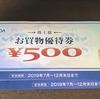 ヤマダ電機(9831)の株主優待は店舗で使える株主優待券!金額や使い方などをご紹介