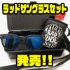 【ラッドセンス】ポリカーボネント偏光レンズを使用した「ラッドサングラスセット」発売!