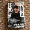『日本進化論』読書メモ