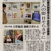 1/18 京都新聞に掲載して頂きました