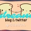 雑記ブログとツイッターの相性っていいの?まあまあの相性だと思う