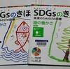 「佐久の季節便り」、「佐久市立図書館」の新着本、『SDGsのきほん』を借りました。