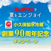 小久保製氷冷蔵 創業90周年企画キャンペーン