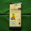 カカオ80%!TOPVALUの高カカオ板チョコ「オーガニック&フェアトレード ダークチョコレート」を『イオン』で購入。食べてみた感想を書きました