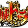 悪魔城ドラキュラ Lords of Shadow 演出情報
