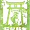 年賀状の切り絵 干支(子・亥・戌・酉・申・未) 型紙 図案 イラスト 図案
