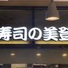人気の立ち食い寿司【立喰美登利エチカ池袋店】に行ってみた感想と待ち時間
