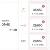 東京と大阪の移動手段(飛行機は実は安い?)