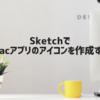 SketchでMacアプリのアイコンを作成する