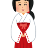 オタクの女子大生が【巫女バイト】をやってみた話part3(完結)