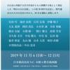 2019年11月7日(木)/日本橋高島屋S.C./画廊・一兎庵/Artglorieux