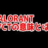 VALORANTのT、CTってどういう意味?【用語解説】