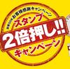 餃子の王将「創業50年お客様感謝キャンペーン」で9月16日〜30日に「スタンプ2倍押しキャンペーン」実施