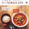 【今週の常備菜】ポトフ、じゃがいもとトマトの重ね煮、たことえびのアヒージョetc...(2016/12/24)