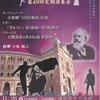 浦安シティオーケストラ第49回定期演奏会のご案内
