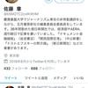 元バカ日便所紙記者の佐藤章が無礼でアホ過ぎるwww