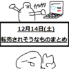 【12月14日(土)】転売されそうなものまとめ