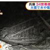 兵庫県美方郡 香美町の停電発生地域と停電軒数 復旧見込み時間時刻