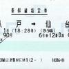 はやて90号 新幹線指定券