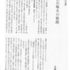 【論文】 石川啄木の推敲      大室精一(国際啄木学会副会長)