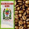 キリマンジャロ・キボーの「買い替え」ならこのお店~!タンザニアコーヒーが訳あり価格並みに激安~!