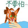名シーン「怖くない・・」の中国語
