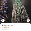 写真から対象物の情報を読み取ってくれる便利なアプリ Googleレンズの紹介! 動物から建物、文字まで認識できる有能アプリ!!