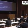 栃木県庁で行われたセミナーで弊社代表の高谷が登壇させていただきました!