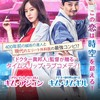 韓国ドラマ「以心伝心」を見ましたの巻