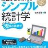 2014年春版:初心者にお薦めする「本当にゼロから統計学と機械学習の基礎を学ぶ」ための6冊