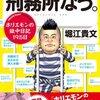 オレニュース vol.9 「ニコニコ超会議、ホリエモン節は健在」(2013/05/01版)
