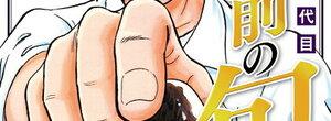 江戸前寿司漫画を読み込むほどに増えるサラダ軍艦の消費量